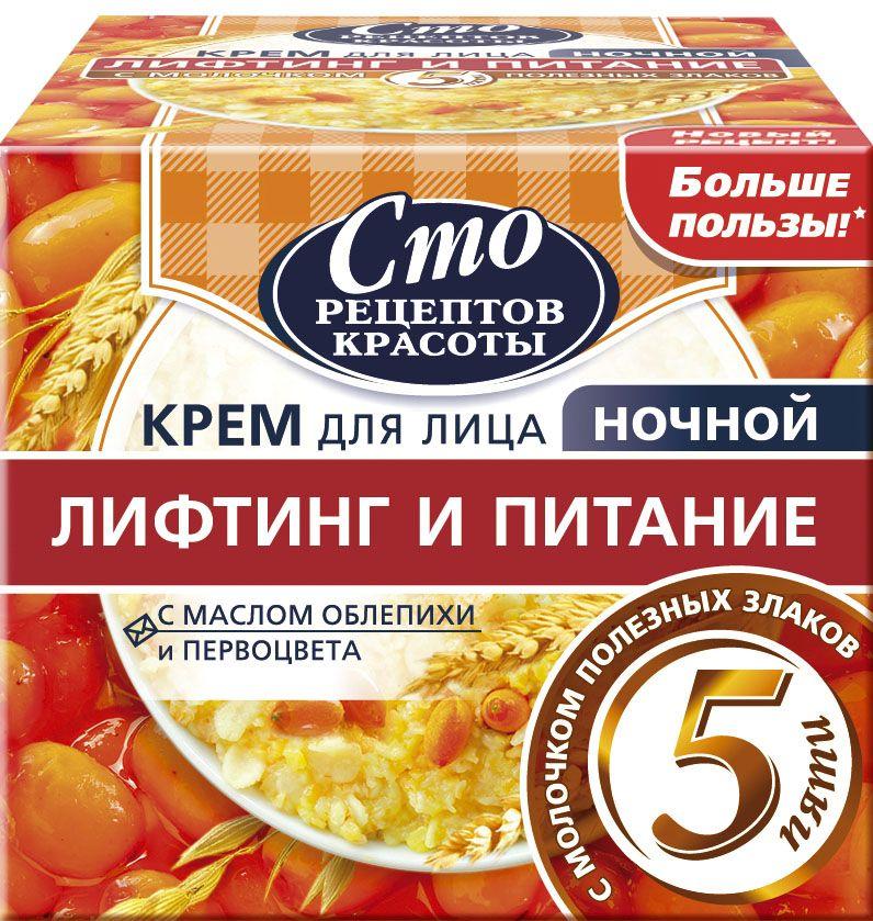 Сто Рецептов Красоты Ночной крем для лица Лифтинг и питание 50 мл (Сто рецептов красоты)