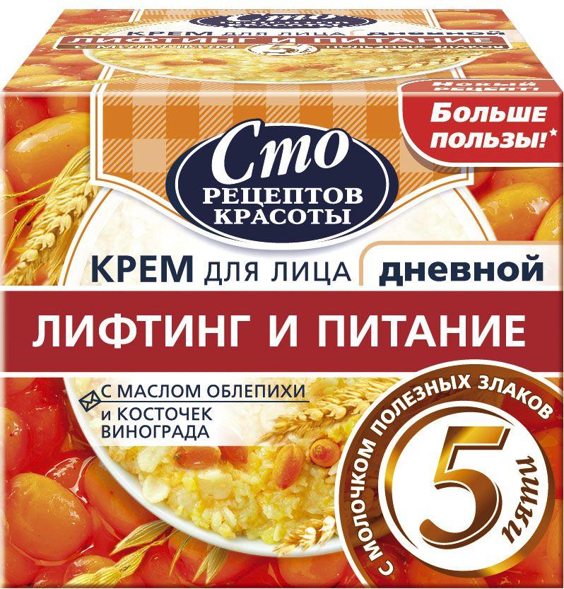 Сто Рецептов Красоты Дневной крем для лица Лифтинг и питание 50 мл (Сто рецептов красоты)