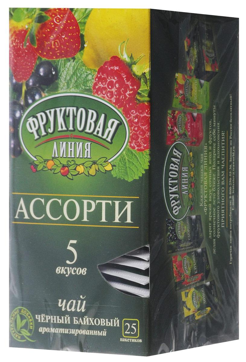 Фруктовая линия Ассорти 5 вкусов черный чай в пакетиках, 25 шт