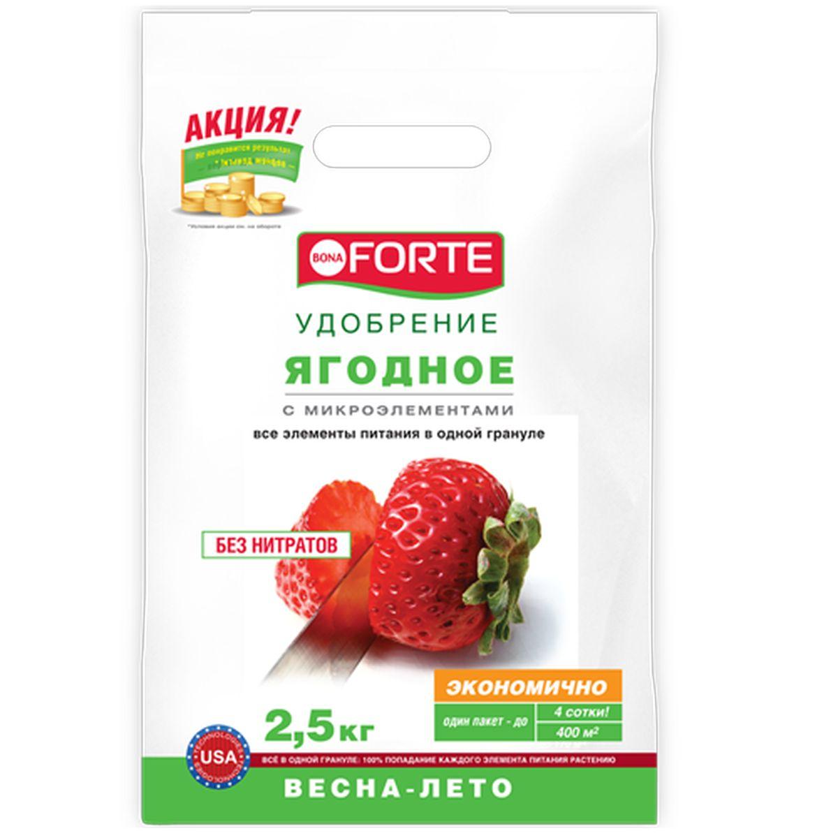 Удобрение комплексное гранулированное Bona Forte, ягодное марка NPK 17-6-14 с микроэлементами, 2,5 кгBF-23-01-024-1Все элементы в одной грануле, равномерное внесение удобрения, безопасно - без нитратов, экономичное расходование, отличный результат.