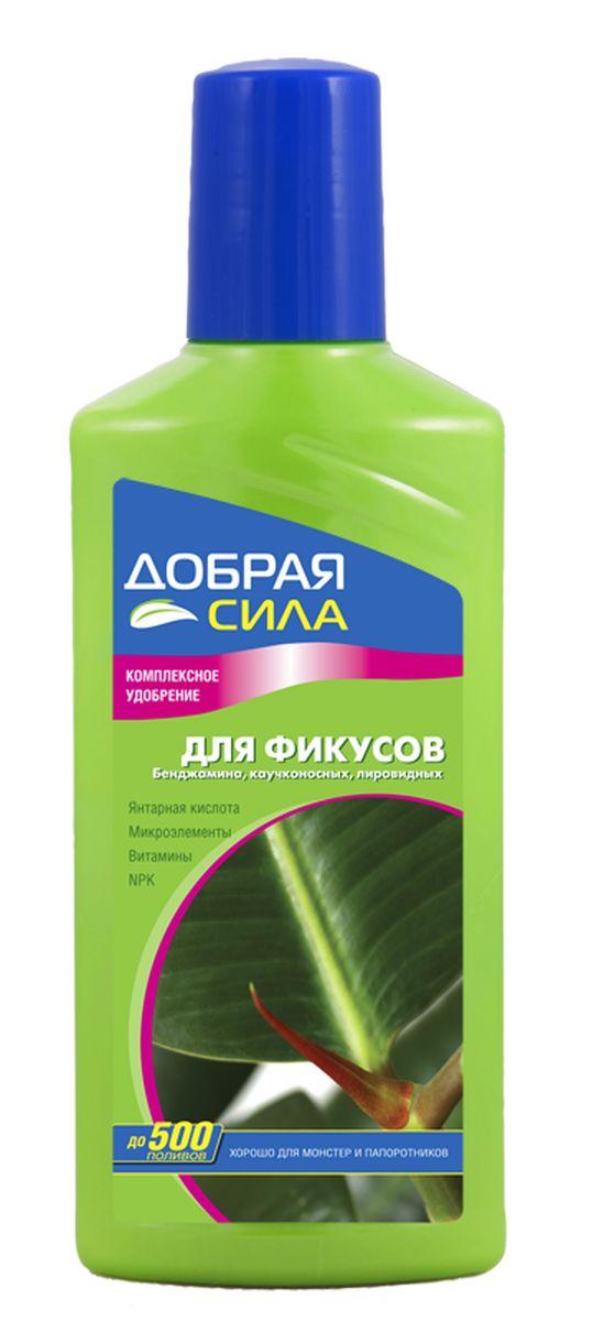 Жидкое комплексное удобрение Добрая Сила, для фикусов, монстер и папоротников, 250 млDS-21-01-016-1Стимулирует активный рост листвы, улучшает декоративность и пышность растений, восстанавливает иммунитет растений.