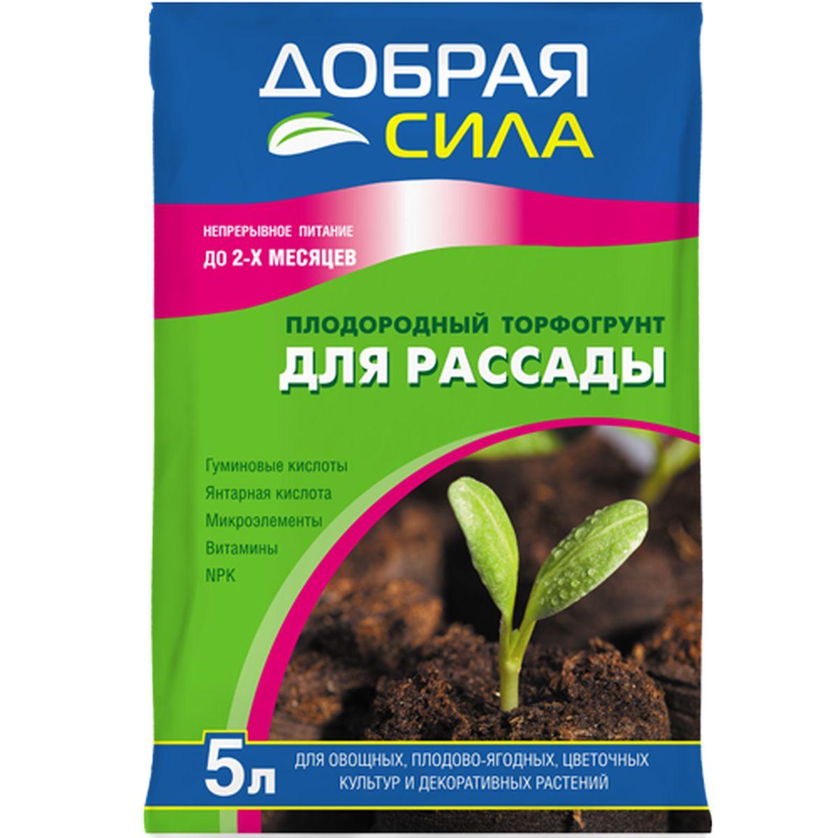 Почвенный грунт на основе торфа Добрая Сила, для рассады, 5 лDS-29-01-005-1Предназначен для выращивания рассады овощных, плодово-ягодных, цветочных культур и декоративных растений. Может использоваться при посеве и выращивании растений в зимних садах и оранжереях, а также при выращивании растений в теплицах и парниках.