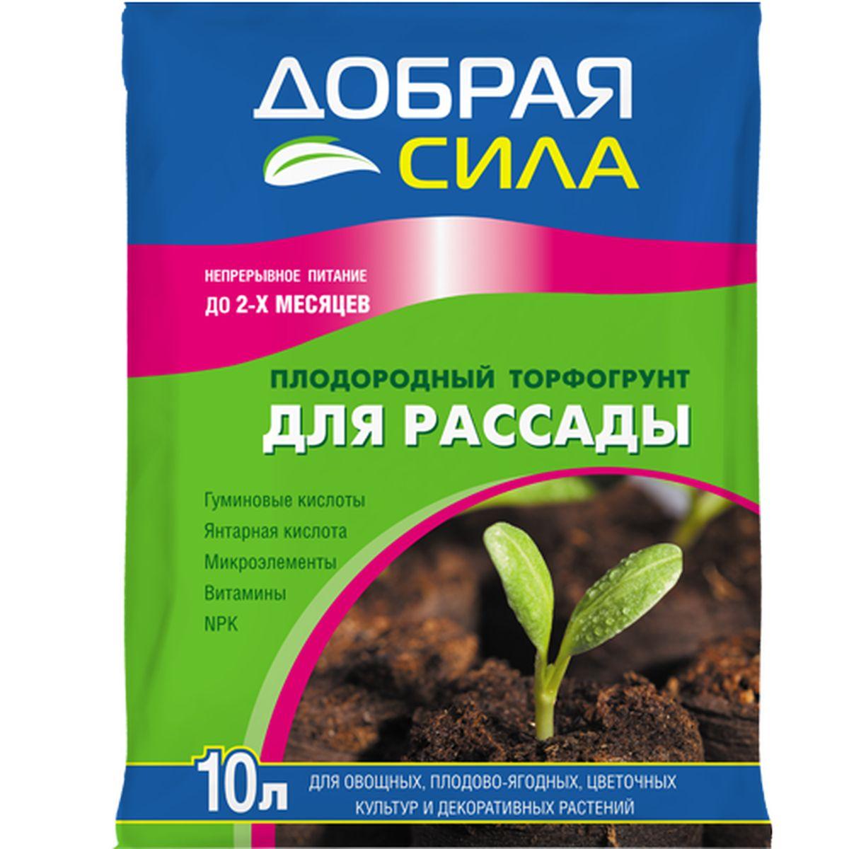 Почвенный грунт на основе торфа Добрая Сила, для рассады, 10 лDS-29-01-006-1Предназначен для выращивания рассады овощных, плодово-ягодных, цветочных культур и декоративных растений. Может использоваться при посеве и выращивании растений в зимних садах и оранжереях, а также при выращивании растений в теплицах и парниках.