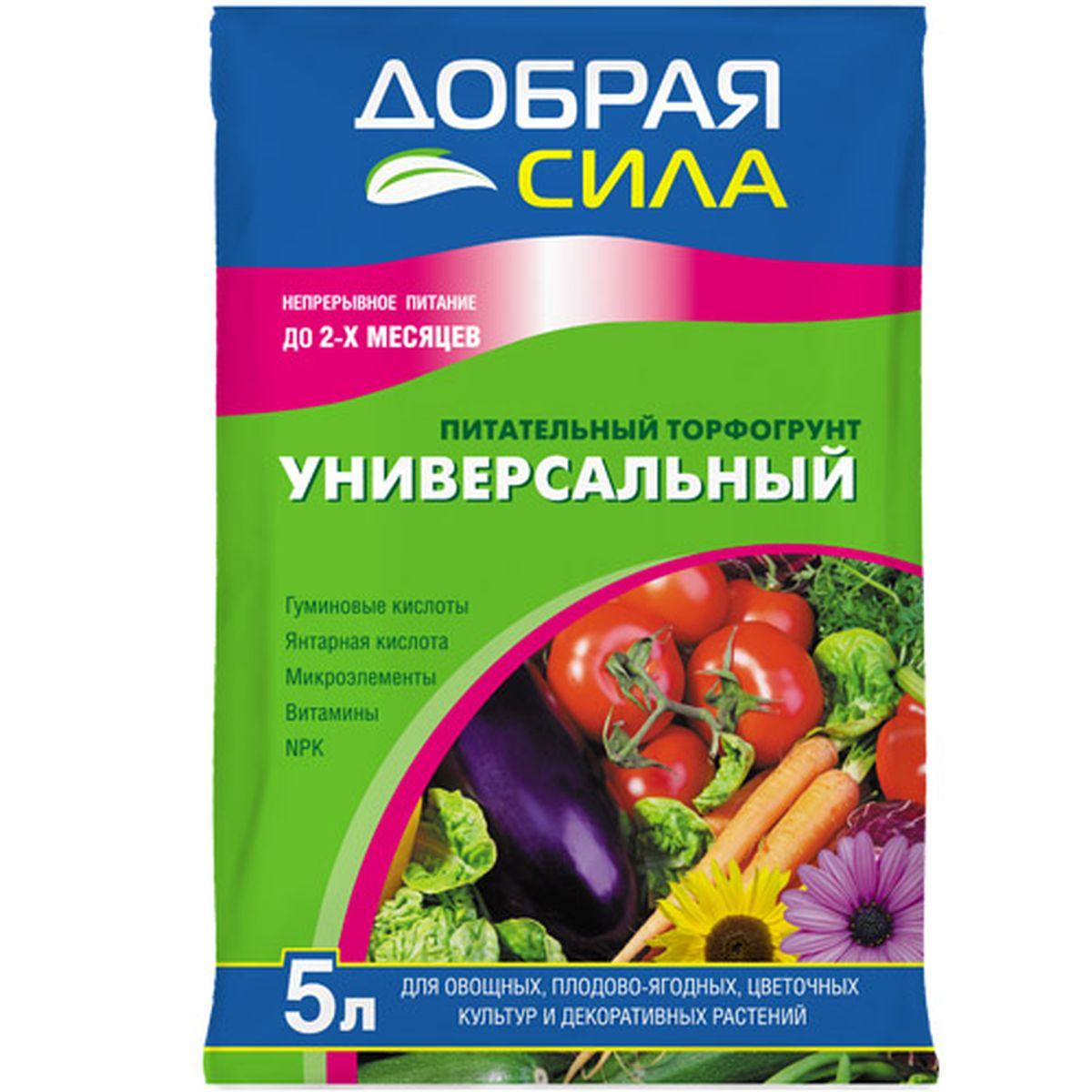 Универсальный почвенный грунт Добрая Сила, на основе торфа, 5 лDS-29-01-007-1Предназначен для выращивания овощных, плодово-ягодных и декоративных культур, а так же рассады, подходит для посадки и пересадки всех комнатных растений.