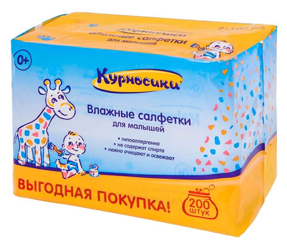 Курносики Влажные салфетки для малышей, 2х100 шт40041Очищающие влажные салфетки помогают каждой маме легко и бережно ухаживать за кожей малыша с самого рождения. Оптимальный размер салфетки делает ее использование особенно удобным. Предназначены для ухода на прогулке и дома. Незаменимы при смене подгузника. В комплект входят 2 упаковки по 100 салфеток, оптимально для длительного использования. Способ примнения: открыть защитный клапан, извлечь салфетку, плотно закрыть защитный клапан. Закрывайте клапан после каждого использования, чтобы предотвратить высыхание салфеток. Только для наружного применения. Гипоаллергенность подтверждена клиническими исследованиями. Товар сертифицирован.