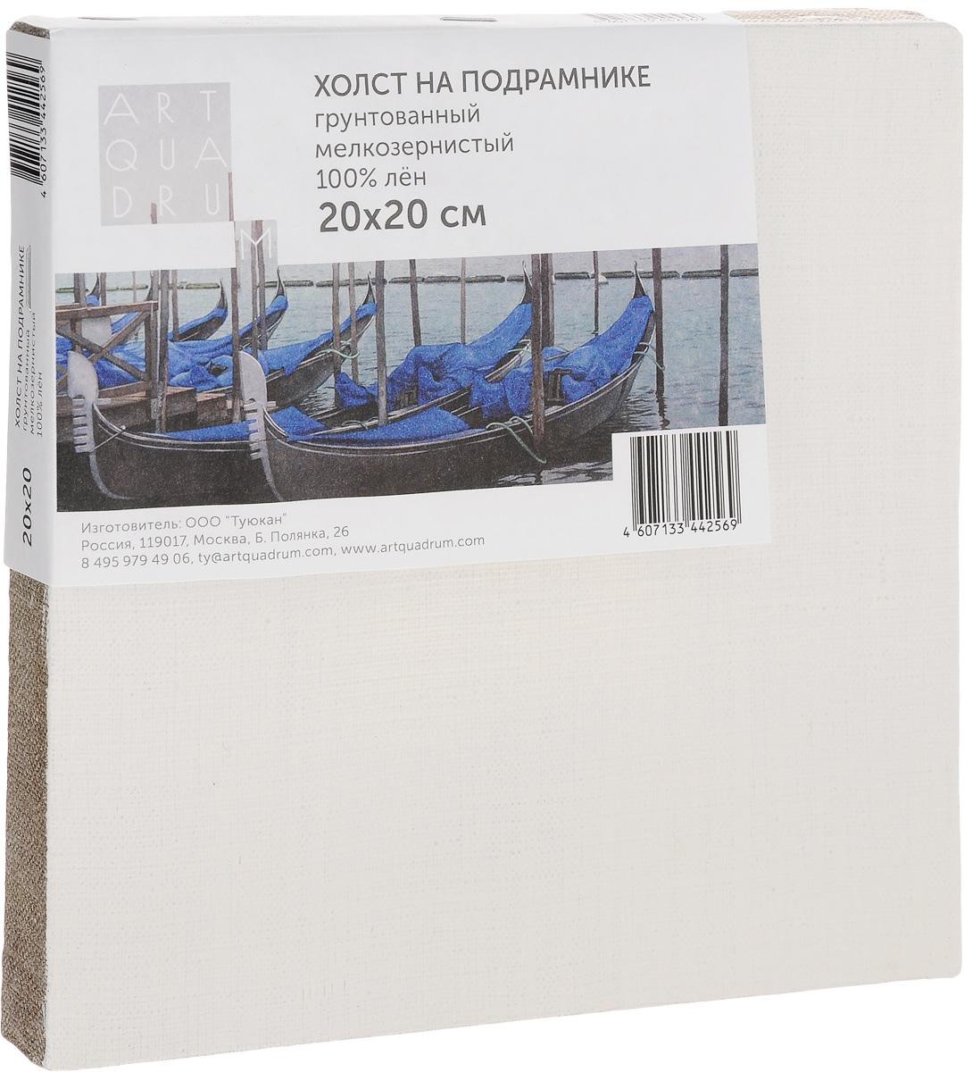 Холст на подрамнике Туюкан Мелкозернистый, 20 х 20 смТ0003817Холст для живописи грунтованный на подрамнике. Идеально подходит для работы маслом, акрилом. 100% лен.