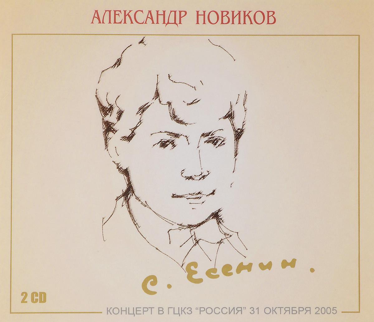 Zakazat.ru: Александр Новиков. Сергей Есенин - 110 лет. Концерт в ГЦКЗ Россия 31 октября 2005 (2 CD)