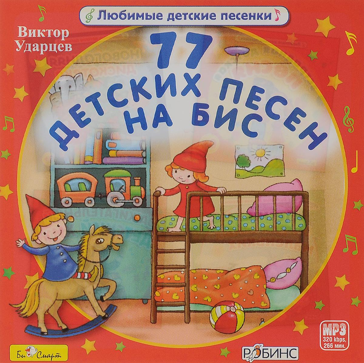 Zakazat.ru: Виктор Ударцев. 77 детских песен на бис (mp3)