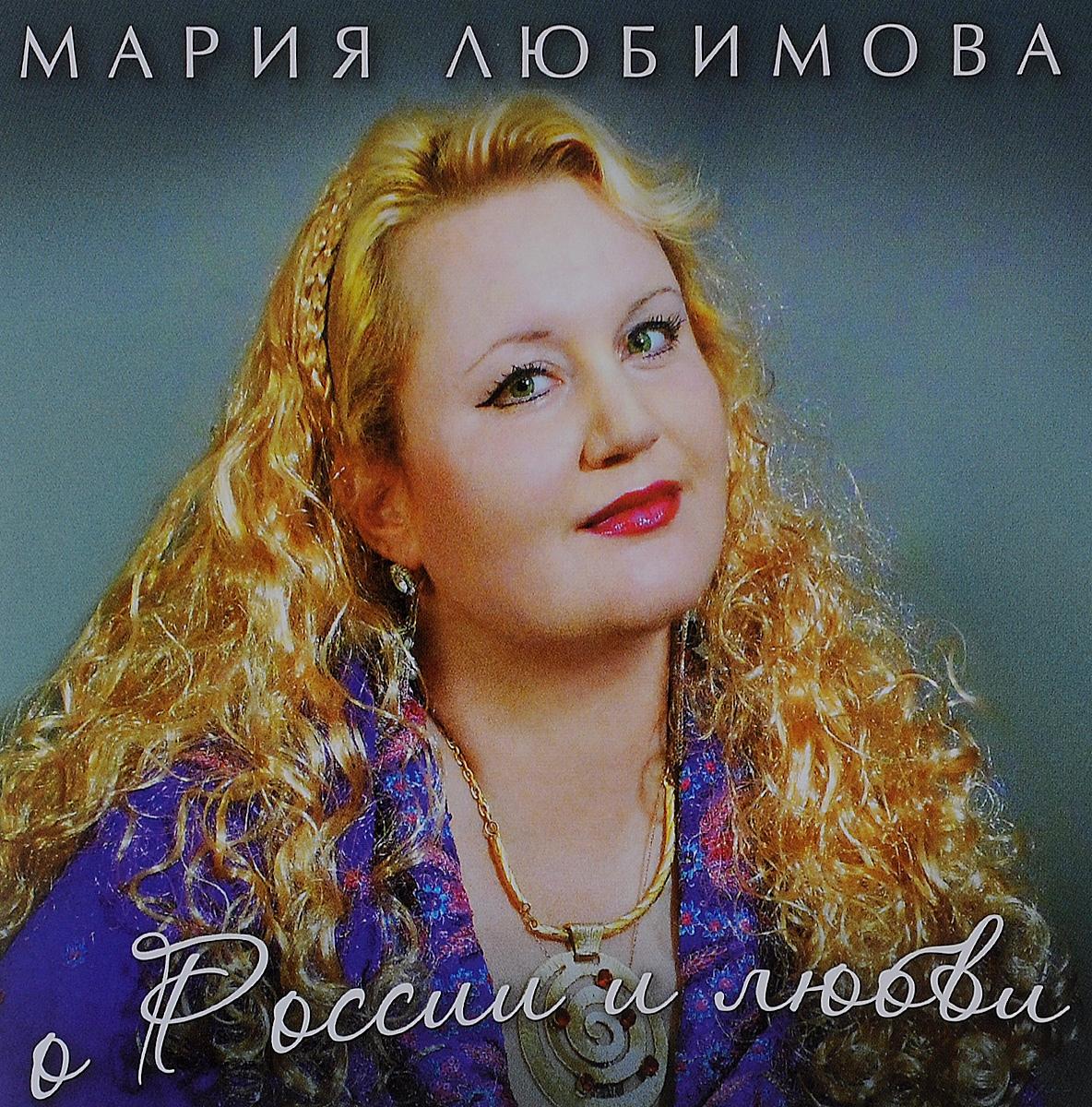 Мария Любимова. О России и любви