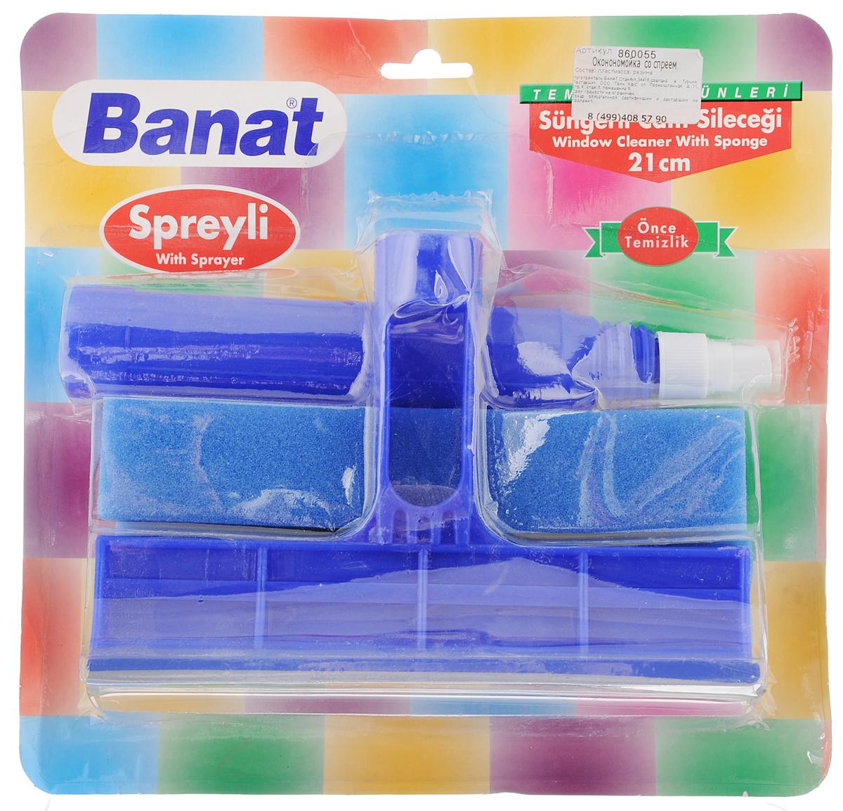 Окномойка Banat, со спреем, цвет: синий, ширина 21 см860055_синийОкномойка Banat - очень удобный и практичный аксессуар для любой хозяйки. Изделие снабжено уникальной специальной рукояткой-емкостью с распылителем. В емкость-рукоятку можно налить моющее средство, распылить на поверхность стекла, убрать загрязнения губкой, излишки воды убрать резиновым сгоном. Быстро и компактно. При истирании или повреждении губки заменить сменной. Сменная губка входит в комплект. Размер окномойки (без учета губки): 14,3 х 21 х 5 см. Длина рукоятки: 23 см. Длина губки: 20,5 см.
