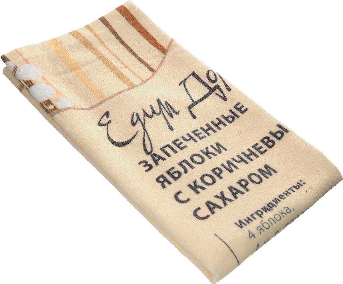 Полотенце кухонное Едим Дома, 40 х 60 см43_бежевый, полоскаКухонное полотенце Едим Дома, выполненное из 100% полиэстера, оформлено изображением кофейной чашки и содержит напечатанный рецепт Запеченные яблоки с коричневым сахаром. Изделие предназначено для использования на кухне и в столовой. Такое полотенце станет отличным вариантом для практичной и современной хозяйки.