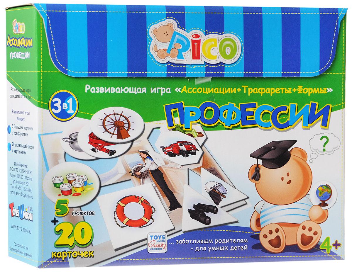 Rico Развивающая игра Профессии14-002Развивающая игра Rico Профессии - новая, умная, увлекательная игра с неповторимым сюжетом и яркими персонажами, направленная на развитие у ребенка наблюдательности, внимания и восприятия. Тренирует структуру ассоциативного и логического мышления, учит находить взаимосвязь между предметами и явлениями. К большой карточке с сюжетом подберите четыре вкладыша, которые имеют различную форму. Объясните ребенку в чем их различия. Вкладыши должны подходить по содержанию и вставляться в рамки в соответствии со своей формой. Большую карточку также можно использовать в качестве трафарета. Подложите под нее чистый лист бумаги и обведите контур. Предложите ребенку вырезать фигуры и нарисовать в них свой вариант ассоциации к той или иной картинке. Таким образом, малыш может вставлять вкладыши в рамки со своими рисунками.