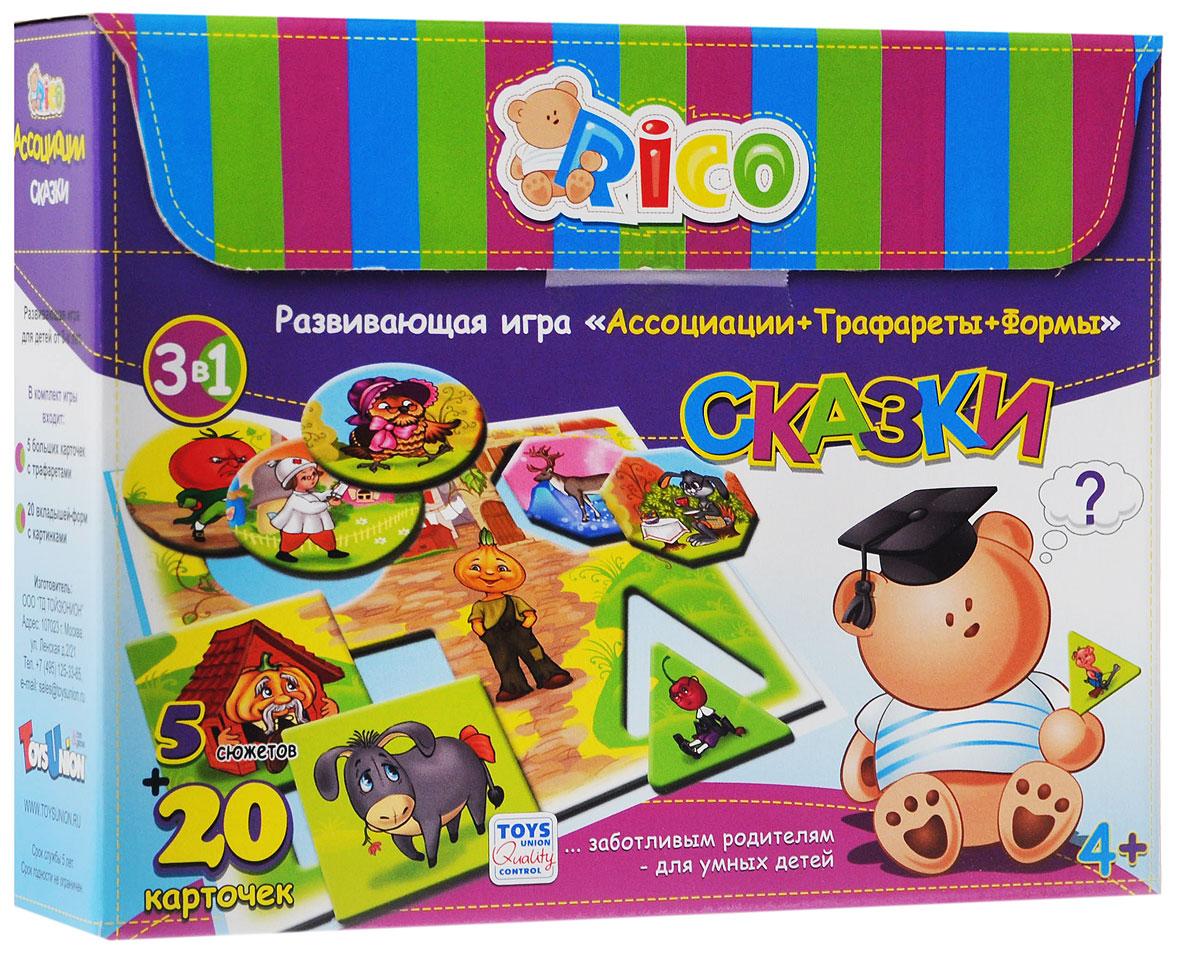 Rico Развивающая игра Сказки14-007Развивающая игра Rico Сказки - новая, умная, увлекательная игра с неповторимым сюжетом и яркими персонажами, направленная на развитие у ребенка наблюдательности, внимания и восприятия. Тренирует структуру ассоциативного и логического мышления, учит находить взаимосвязь между предметами и явлениями. К большой карточке с сюжетом подберите четыре вкладыша, которые имеют различную форму. Объясните ребенку в чем их различия. Вкладыши должны подходить по содержанию и вставляться в рамки в соответствии со своей формой. Большую карточку также можно использовать в качестве трафарета. Подложите под нее чистый лист бумаги и обведите контур. Предложите ребенку вырезать фигуры и нарисовать в них свой вариант ассоциации к той или иной картинке. Таким образом, малыш может вставлять вкладыши в рамки со своими рисунками. Средняя продолжительность игры: 20-30 минут.