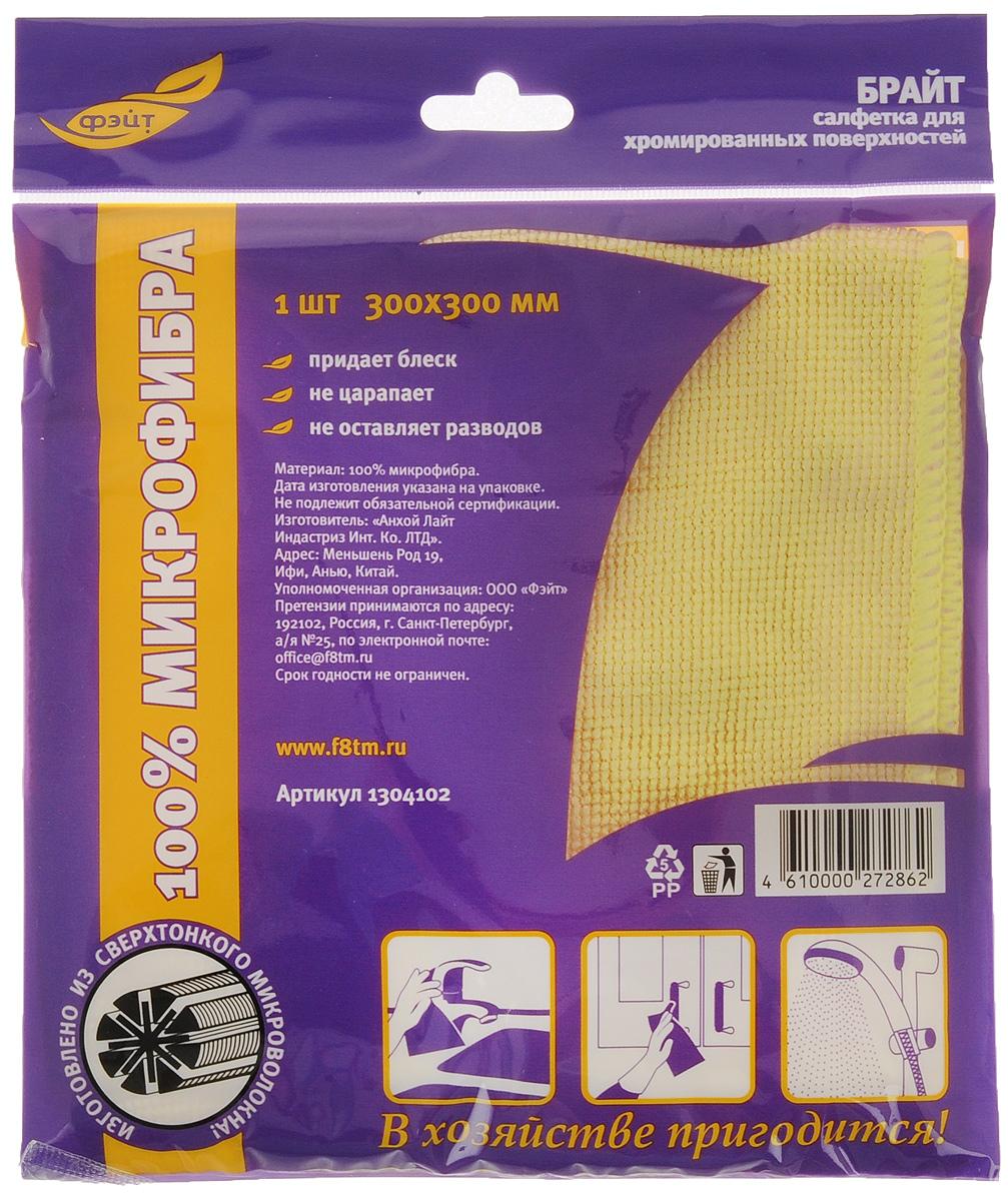 Салфетка Брайт для хромированных поверхностей, цвет: желтый, 300 х 300 мм. 13041021304102_желтыйСалфетка для хромированных поверхностей Брайт не требует использования дополнительных чистящих средств, придаёт блеск, не царапает, не оставляет ворсинок и разводов.