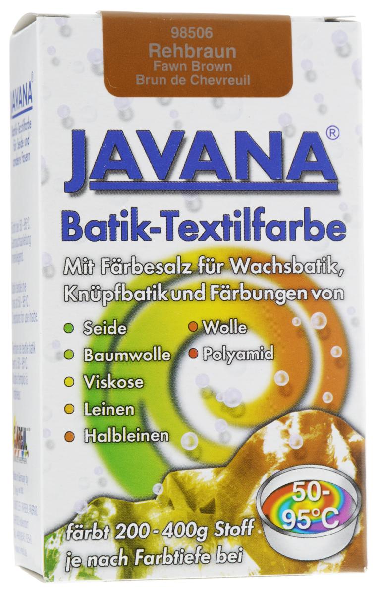 Краситель порошковый для ткани Kreul Javana Batik, горячей фиксации, цвет: коричневый, 75 гKR-98506Краситель порошковый для ткани Kreul Javana Batik предназначен для окрашивания шелка, хлопка, льна, вискозы, шерсти и полиамида. Способ применения: 1 пакет красителя растворить в 6 литрах воды для окрашивания 400 г сухой ткани. Для шелка, шерсти - добавить 300 мл уксуса. Поставить на водяную баню при умеренной температуре (от +50°С до +90°С), постоянно помешивая в течение часа. Дать остыть ткани в красителе, прополоскать в теплой воде. Стирать отдельно при температуре 40°С. Батик - древнейшее искусство декорирования текстиля и предметов интерьера. Это самый древний вид росписи из существующих в наше время. Он известен уже более 2000 лет. Изделия из расписанных тканей находят утилитарное применение в одежде, аксессуарах и декоре современных интерьеров. Используя новые техники и материалы, вы можете создать индивидуальный стиль, привнести в жизнь яркие краски, тепло и уют.