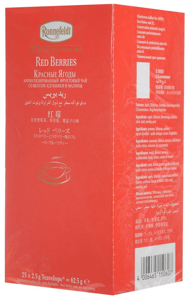 Ronnefeldt Красные ягоды фруктовый чай в пакетиках, 25 шт15060Аромат спелых ягод дарит чаю Ronnefeldt Красные ягоды незабываемые ощущения солнечного летнего дня. Специальная пленка, в которую завернут пакетик, защищает индивидуальный вкус чая от влаги и посторонних запахов.