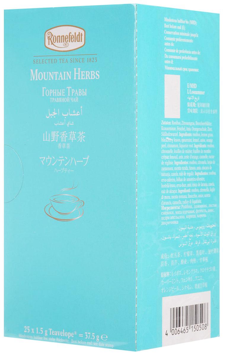 Ronnefeldt Горные травы травяной чай в пакетиках, 25 шт15050Ronnefeldt Горные травы - сбалансированная смесь трав с ройбошем и тонкими освежающими нотками лимонника. Специальная пленка, в которую завернут пакетик, защищает индивидуальный вкус чая от влаги и посторонних запахов.
