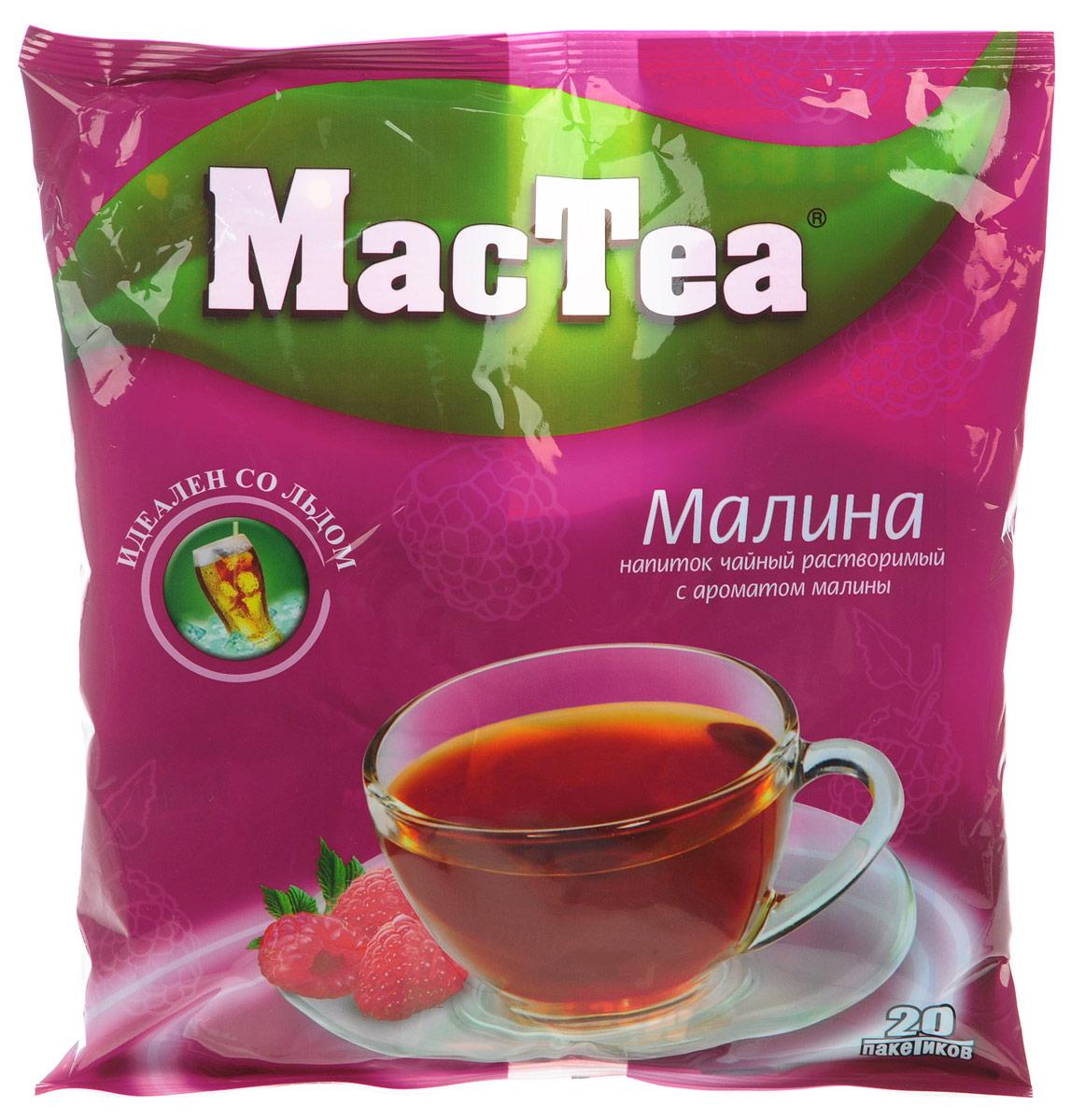 MacTea напиток чайный с малиной, 20 шт8887290103374Растворимый чайный напиток MacTea с малиной понравится и детям, и взрослым. Этот напиток можно употреблять как в холодном, так и в горячем виде. Для приготовления необходимо залить содержимое пакетика стаканом воды и тщательно размешать.