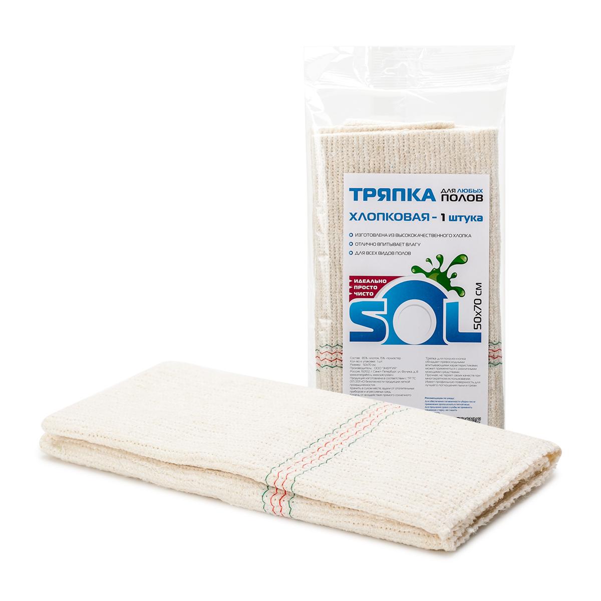 Салфетка для уборки Sol, для пола , 50 x 70 см. 1001110011/10048Состав: 85% хлопок, 15% полиэстер; плотность: 220 гр/м2; цвет: белый