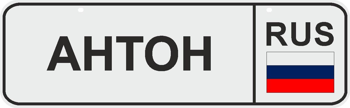 ФигураРоста Номер на коляску Антон04-14-06Для мам и их малышей специально разработан декоративный номер на коляску. Номер изготовлен из ПВХ, дополнительно в комплект входят 2 хомута-стяжки, что позволяет легко и быстро прикрепить номер к транспортному средству вашего малыша. Все используемые материалы экологичны и безопасны. Декоративная печать на номер наносится напрямую на пластик. Благодаря этому декоративная табличка устойчива к выцветанию и будет служить вам долгое время.