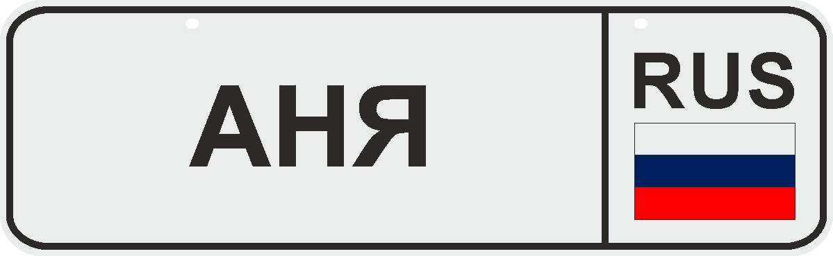 ФигураРоста Номер на коляску Аня04-14-07