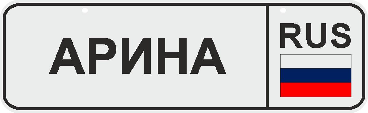 ФигураРоста Номер на коляску Арина