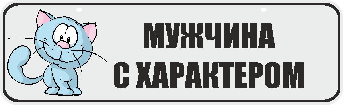 ФигураРоста Номер на коляску Мужчина с характером