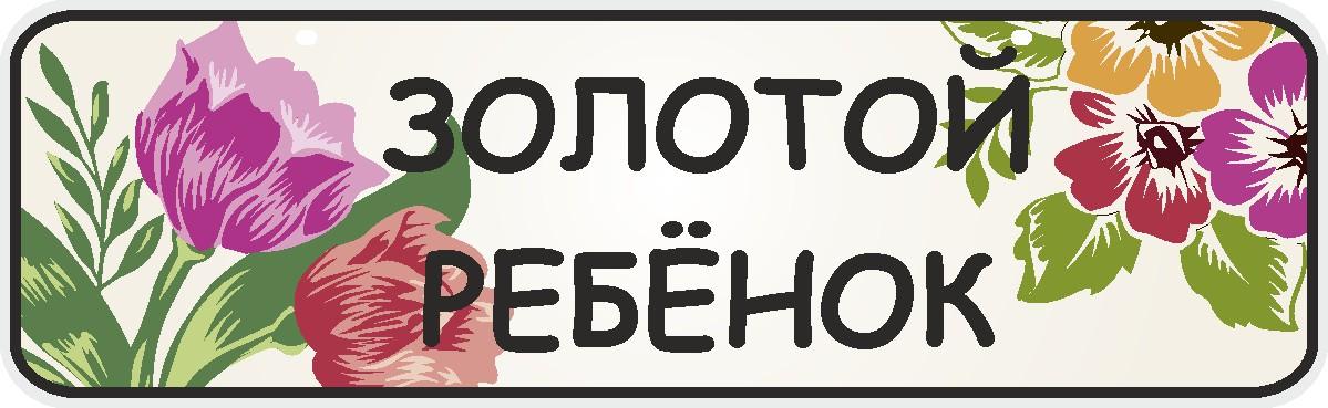 ФигураРоста Номер на коляску Золотой ребенок04-14-108Для мам и их малышей специально разработан декоративный номер на коляску. Номер изготовлен из ПВХ, дополнительно в комплект входят 2 хомута-стяжки, что позволяет легко и быстро прикрепить номер к транспортному средству вашего малыша. Все используемые материалы экологичны и безопасны. Декоративная печать на номер наносится напрямую на пластик. Благодаря этому декоративная табличка устойчива к выцветанию и будет служить вам долгое время.