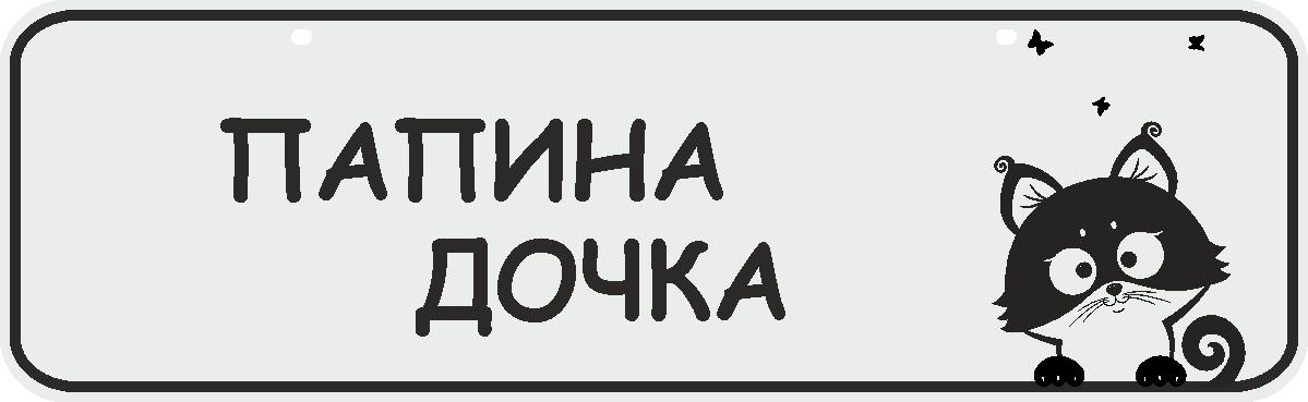 ФигураРоста Номер на коляску Папина дочка