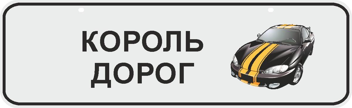 ФигураРоста Номер на коляску Король дорог 04-14-119
