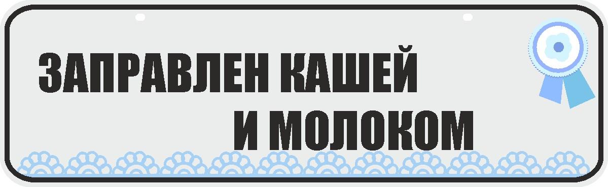 ФигураРоста Номер на коляску Заправлен кашей и молоком