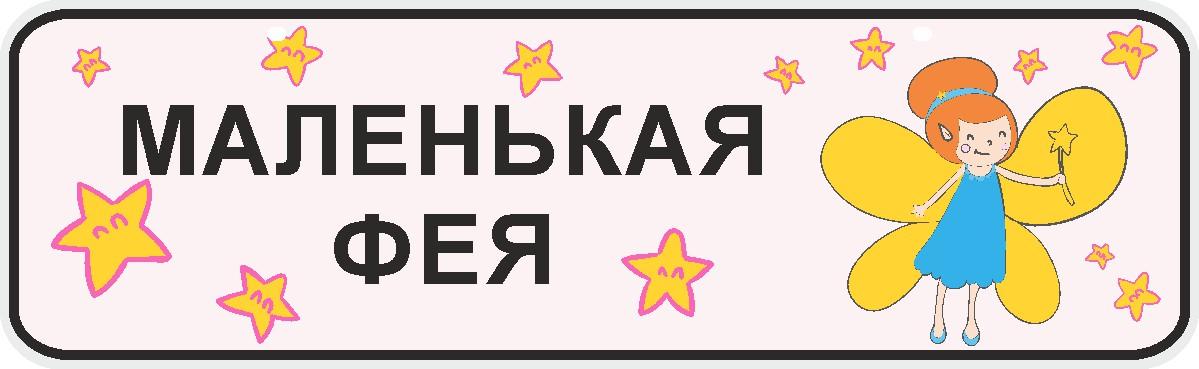 ФигураРоста Номер на коляску Маленькая фея