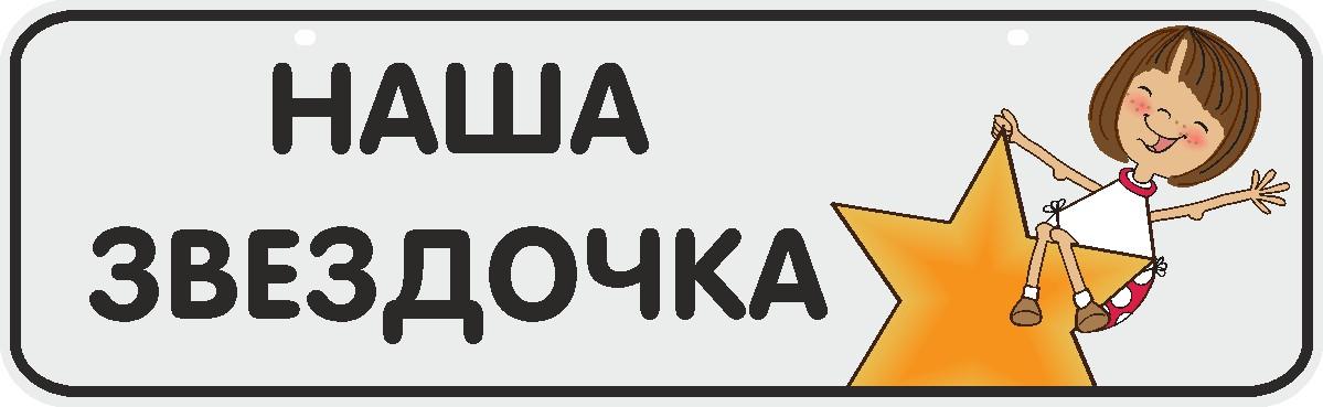 ФигураРоста Номер на коляску Наша звездочка