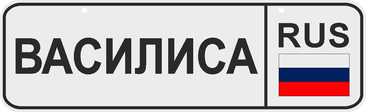 ФигураРоста Номер на коляску Василиса