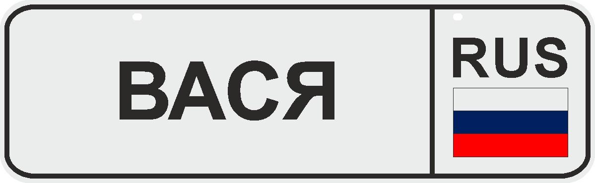 ФигураРоста Номер на коляску Вася