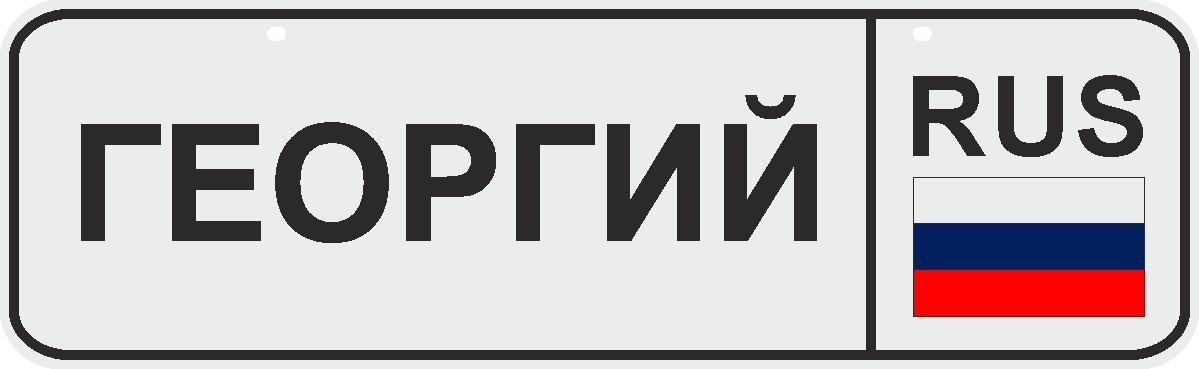 ФигураРоста Номер на коляску Георгий