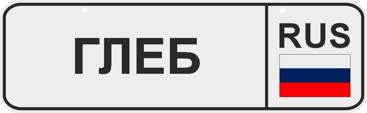 ФигураРоста Номер на коляску Глеб04-14-22Для мам и их малышей специально разработан декоративный номер на коляску. Номер изготовлен из ПВХ, дополнительно в комплект входят 2 хомута-стяжки, что позволяет легко и быстро прикрепить номер к транспортному средству вашего малыша. Все используемые материалы экологичны и безопасны. Декоративная печать на номер наносится напрямую на пластик. Благодаря этому декоративная табличка устойчива к выцветанию и будет служить вам долгое время.
