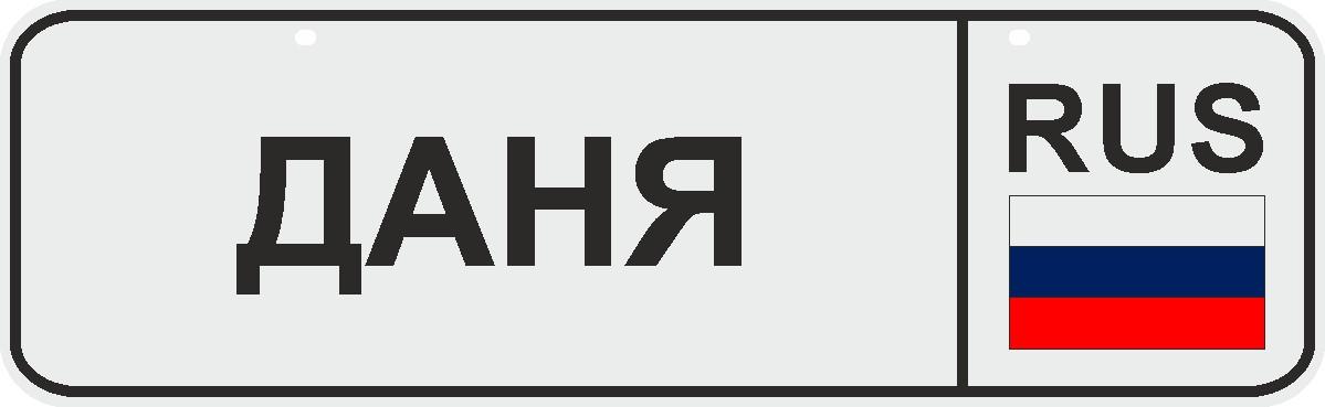 ФигураРоста Номер на коляску Даня