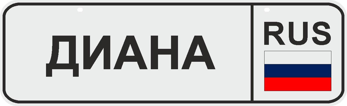 ФигураРоста Номер на коляску Диана