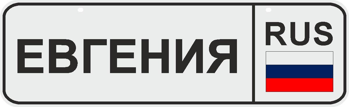 ФигураРоста Номер на коляску Евгения
