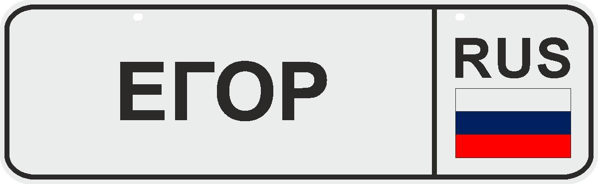 ФигураРоста Номер на коляску Егор