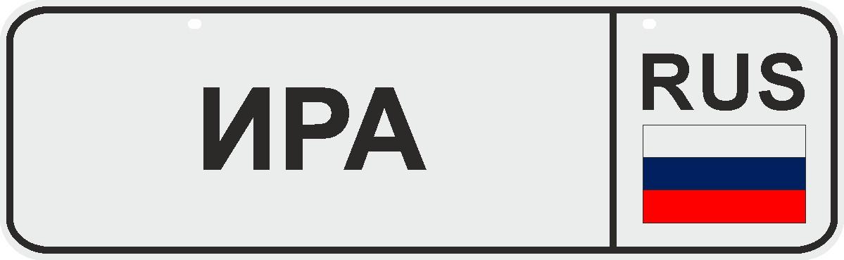 ФигураРоста Номер на коляску Ира