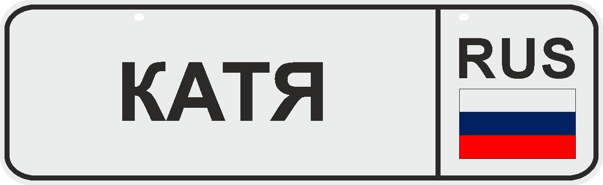 ФигураРоста Номер на коляску Катя