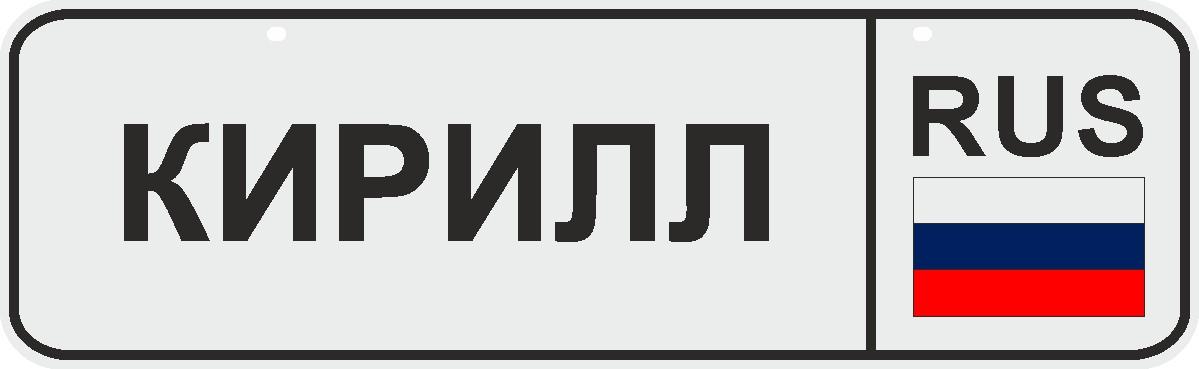 ФигураРоста Номер на коляску Кирилл
