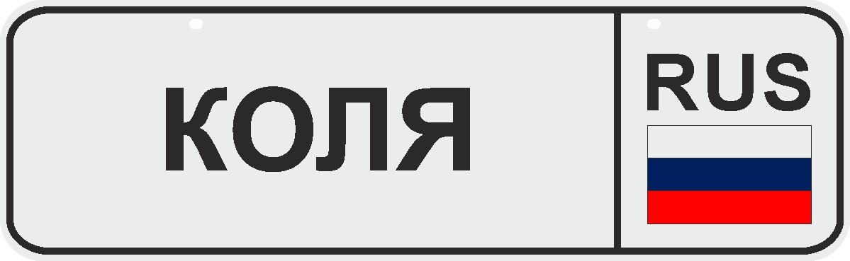 ФигураРоста Номер на коляску Коля