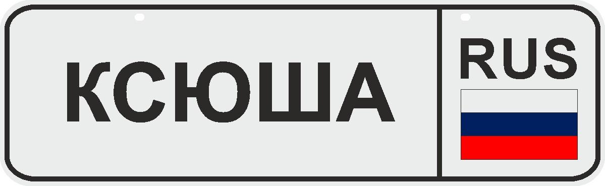 ФигураРоста Номер на коляску Ксюша