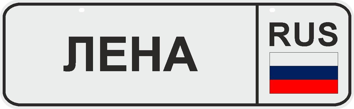 ФигураРоста Номер на коляску Лена