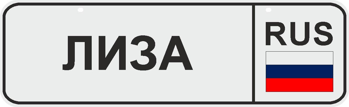 ФигураРоста Номер на коляску Лиза04-14-46Для мам и их малышей специально разработан декоративный номер на коляску. Номер изготовлен из ПВХ, дополнительно в комплект входят 2 хомута-стяжки, что позволяет легко и быстро прикрепить номер к транспортному средству вашего малыша. Все используемые материалы экологичны и безопасны. Декоративная печать на номер наносится напрямую на пластик. Благодаря этому декоративная табличка устойчива к выцветанию и будет служить вам долгое время.