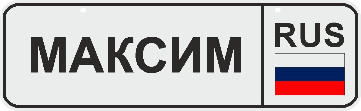 ФигураРоста Номер на коляску Максим