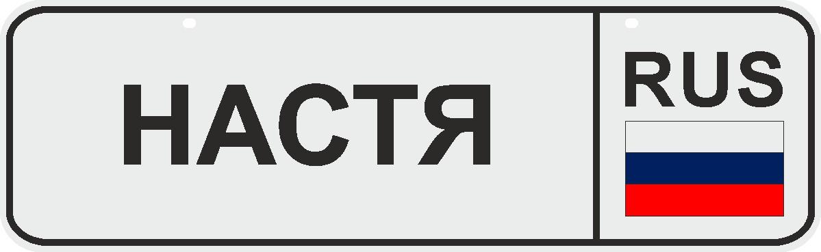 ФигураРоста Номер на коляску Настя
